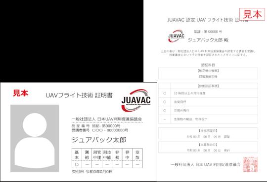 ドローンのUAVフライト技術証明書/認定書