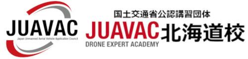 ドローンスクール JUAVACドローンエキスパートアカデミー北海道